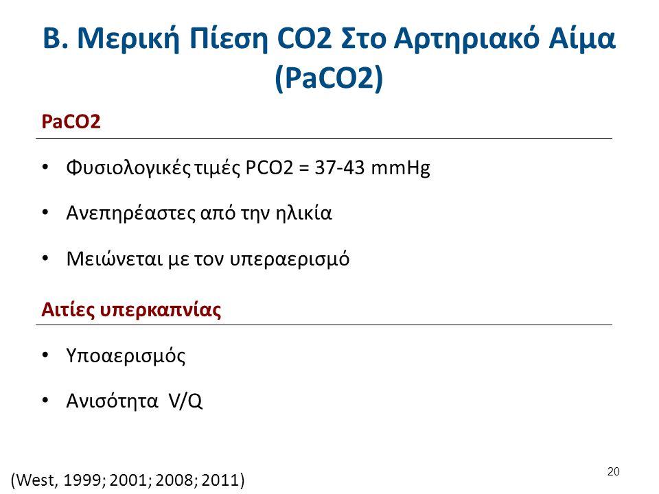 Β. Μερική Πίεση CO2 Στο Αρτηριακό Αίμα (PaCO2) PaCO2 Φυσιολογικές τιμές PCO2 = 37-43 mmHg Ανεπηρέαστες από την ηλικία Μειώνεται με τον υπεραερισμό Αιτ