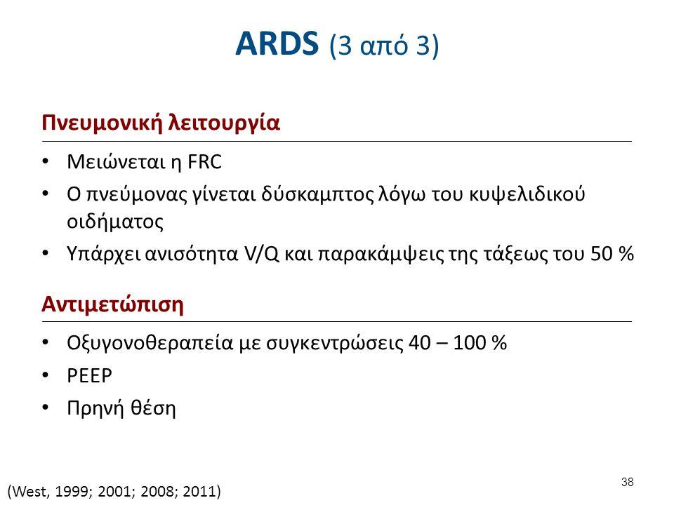 ARDS (3 από 3) Πνευμονική λειτουργία Μειώνεται η FRC Ο πνεύμονας γίνεται δύσκαμπτος λόγω του κυψελιδικού οιδήματος Υπάρχει ανισότητα V/Q και παρακάμψεις της τάξεως του 50 % Αντιμετώπιση Οξυγονοθεραπεία με συγκεντρώσεις 40 – 100 % PEEP Πρηνή θέση (West, 1999; 2001; 2008; 2011) 38