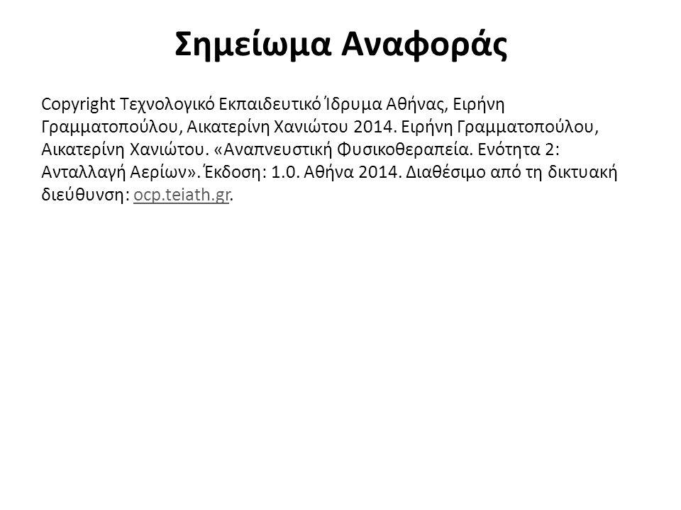 Σημείωμα Αναφοράς Copyright Τεχνολογικό Εκπαιδευτικό Ίδρυμα Αθήνας, Ειρήνη Γραμματοπούλου, Αικατερίνη Χανιώτου 2014.