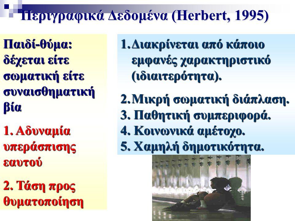 Περιγραφικά Δεδομένα (Herbert, 1995) Παιδί-θύμα: δέχεται είτε σωματική είτε συναισθηματική βία 1.