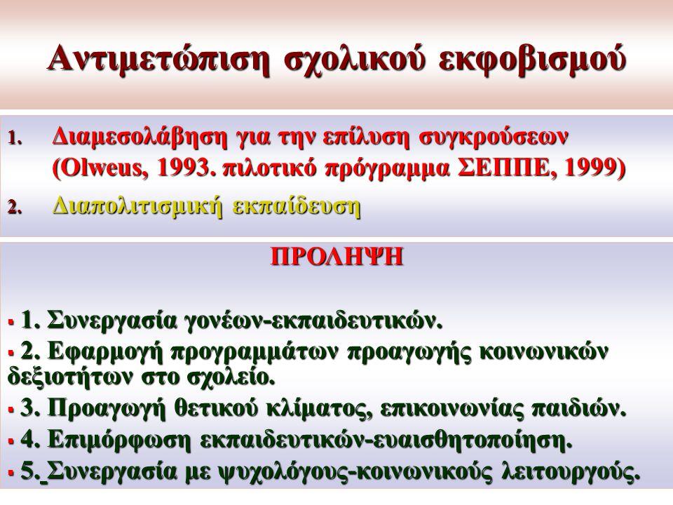 Αντιμετώπιση σχολικού εκφοβισμού 1.Διαμεσολάβηση για την επίλυση συγκρούσεων (Olweus, 1993.