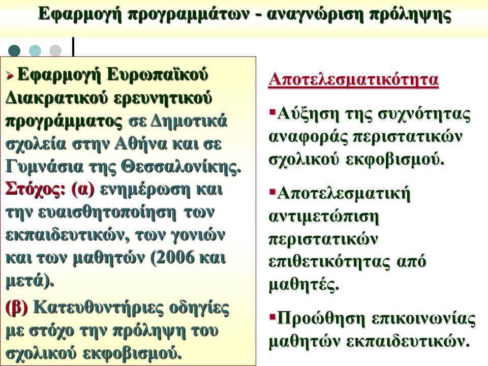 Εφαρμογή προγραμμάτων - αναγνώριση πρόληψης  Εφαρμογή Ευρωπαϊκού Διακρατικού ερευνητικού προγράμματος σε Δημοτικά σχολεία στην Αθήνα και σε Γυμνάσια της Θεσσαλονίκης.