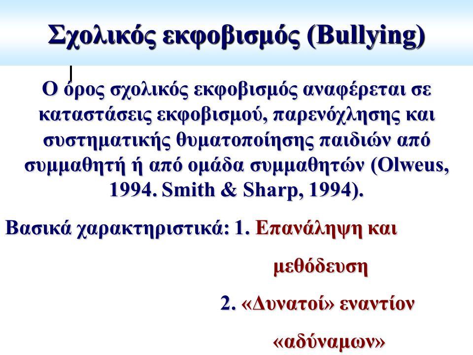 Σχολικός εκφοβισμός (Bullying) Ο όρος σχολικός εκφοβισμός αναφέρεται σε καταστάσεις εκφοβισμού, παρενόχλησης και συστηματικής θυματοποίησης παιδιών από συμμαθητή ή από ομάδα συμμαθητών (Olweus, 1994.