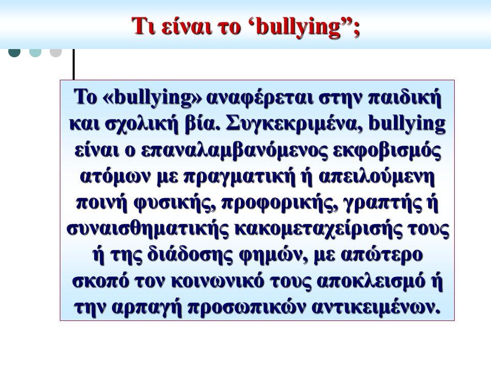 Τι είναι το 'bullying ; Το «bullying» αναφέρεται στην παιδική και σχολική βία.