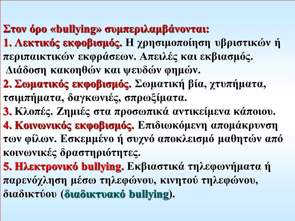 Στον όρο «bullying» συμπεριλαμβάνονται: 1.Λεκτικός εκφοβισμός.