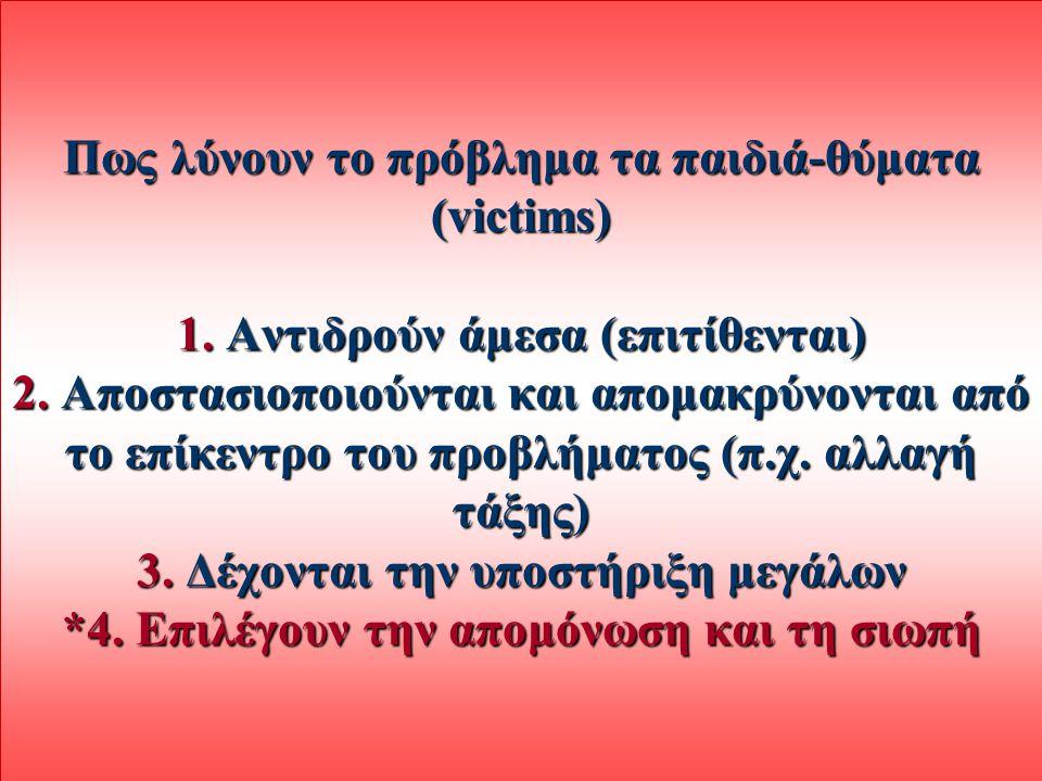 Πως λύνουν το πρόβλημα τα παιδιά-θύματα (victims) 1.