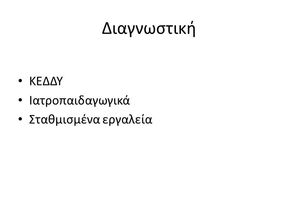 Γλωσσική διαταραχή (Ν=10) Εργαλείο 11 (Β′–Δ′ Δημοτικού) ΑκρίβειαΤαχύτητα Αναγνώριση εικόνας Αναγνώριση λέξεων Ιστορική ορθογραφία Γραμματική ορθογραφία Προφορική κατανόηση Γραπτή κατανόηση Μελέτη γραπτού κειμένου Συμπλήρωση προτάσεων Λεκτικές αναλογίες Επιλογή εικόνας Ορισμός λέξεων Εύρος γραμμάτων Οπτικές αλληλουχίες Συμπλήρωση σχημάτων Αναπαραγωγή ρυθμών 54