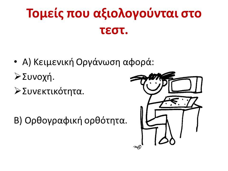 Τομείς που αξιολογούνται στο τεστ.Α) Κειμενική Οργάνωση αφορά:  Συνοχή.