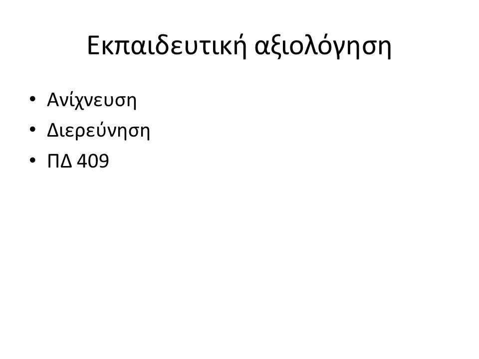 Προφίλ δυσλεξίας (Ν=15) Εργαλείο 11 (Β′–Δ′ Δημοτικού) ΑκρίβειαΤαχύτητα Αναγνώριση εικόνας Αναγνώριση λέξεων Ιστορική ορθογραφία Γραμματική ορθογραφία Προφορική κατανόηση Γραπτή κατανόηση Μελέτη γραπτού κειμένου Συμπλήρωση προτάσεων Λεκτικές αναλογίες Επιλογή εικόνας Ορισμός λέξεων Εύρος γραμμάτων Οπτικές αλληλουχίες Συμπλήρωση σχημάτων Αναπαραγωγή ρυθμών