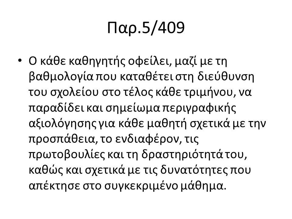 9 Οκτωβρίου 2008Κολλέγιο Ψυχικού50