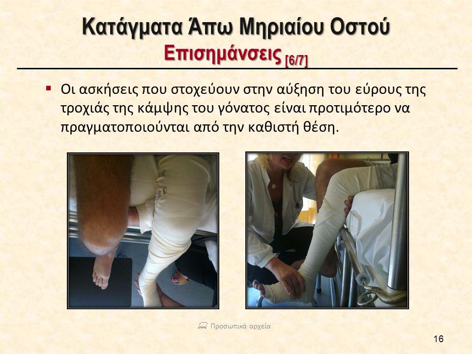 16 Κατάγματα Άπω Μηριαίου Οστού Επισημάνσεις [6/7]  Οι ασκήσεις που στοχεύουν στην αύξηση του εύρους της τροχιάς της κάμψης του γόνατος είναι προτιμό