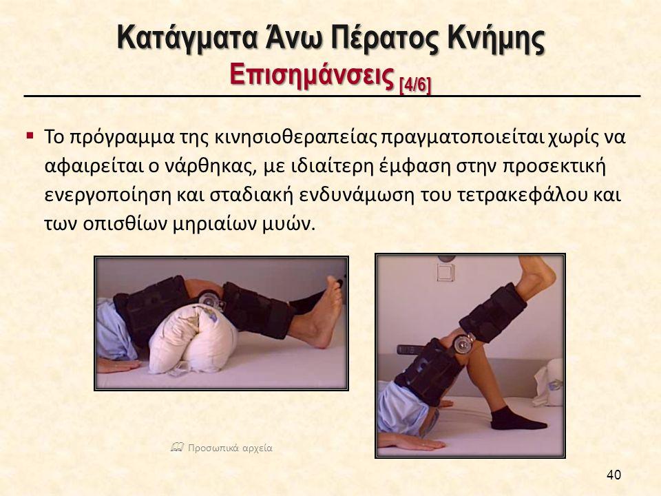 40  Προσωπικά αρχεία  Το πρόγραμμα της κινησιοθεραπείας πραγματοποιείται χωρίς να αφαιρείται ο νάρθηκας, με ιδιαίτερη έμφαση στην προσεκτική ενεργοπ