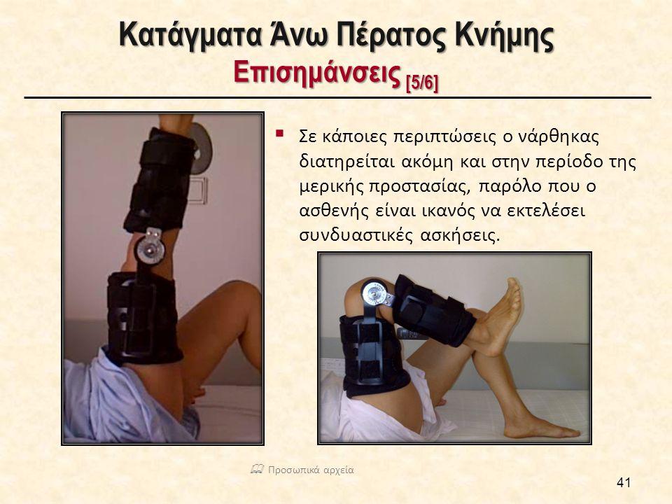  Σε κάποιες περιπτώσεις ο νάρθηκας διατηρείται ακόμη και στην περίοδο της μερικής προστασίας, παρόλο που ο ασθενής είναι ικανός να εκτελέσει συνδυαστ