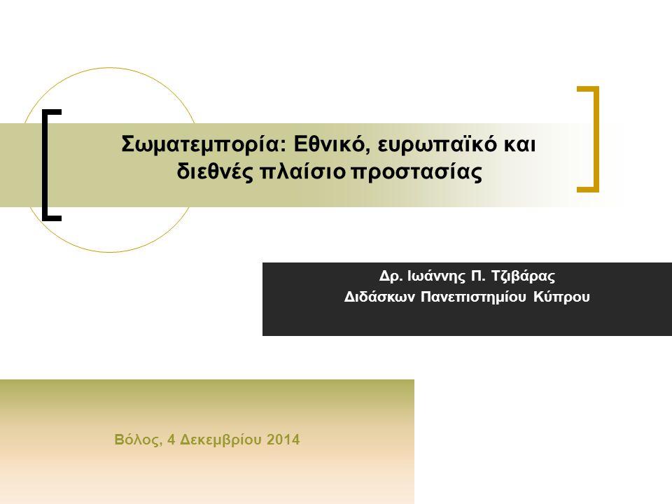 Σωματεμπορία: Εθνικό, ευρωπαϊκό και διεθνές πλαίσιο προστασίας Βόλος, 4 Δεκεμβρίου 2014 Δρ. Ιωάννης Π. Τζιβάρας Διδάσκων Πανεπιστημίου Κύπρου