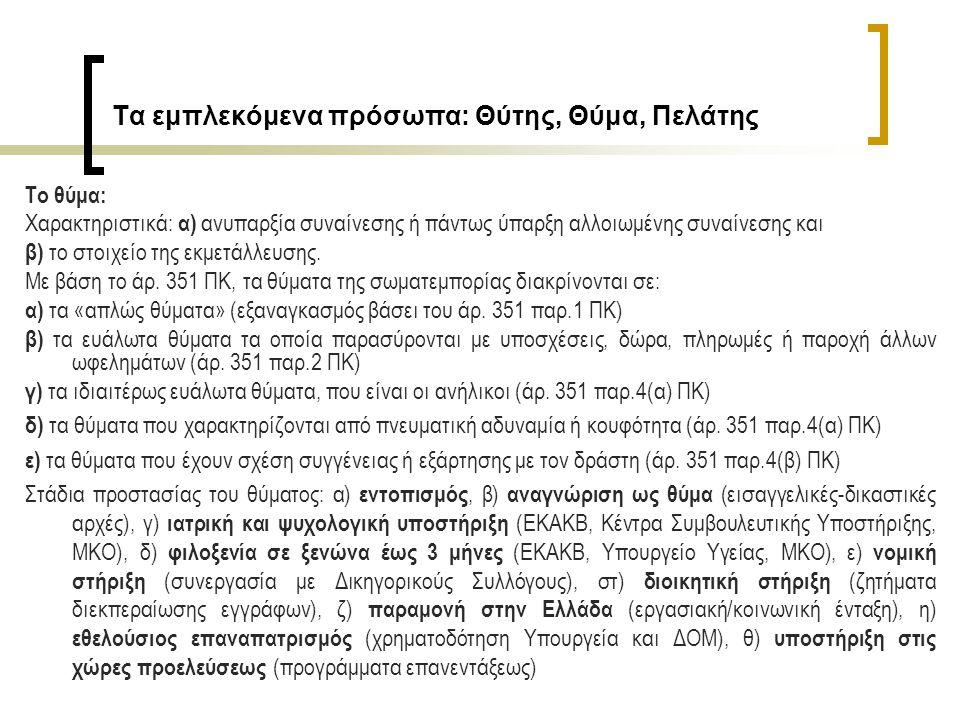 Το θύμα: Χαρακτηριστικά: α) ανυπαρξία συναίνεσης ή πάντως ύπαρξη αλλοιωμένης συναίνεσης και β) το στοιχείο της εκμετάλλευσης. Με βάση το άρ. 351 ΠΚ, τ