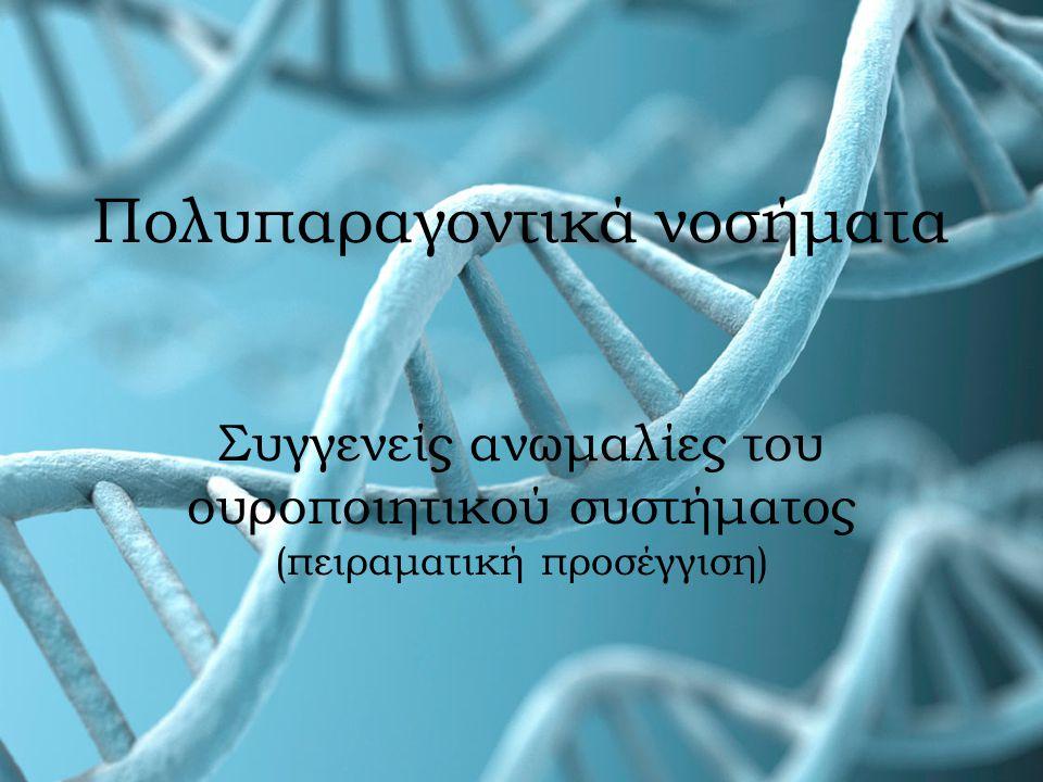 Πολυπαραγοντικά νοσήματα Συγγενείς ανωμαλίες του ουροποιητικού συστήματος (πειραματική προσέγγιση)