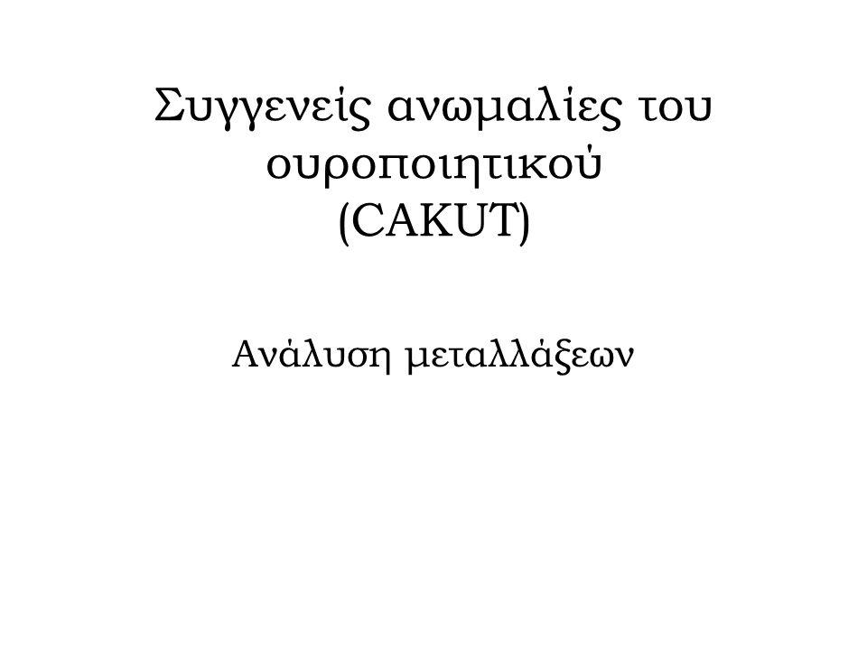 Συγγενείς ανωμαλίες του ουροποιητικού (CAKUT) Ανάλυση μεταλλάξεων