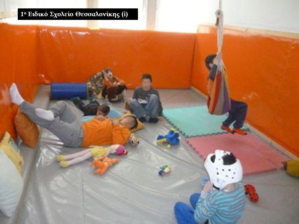 1 ο Ειδικό Σχολείο Θεσσαλονίκης (i)