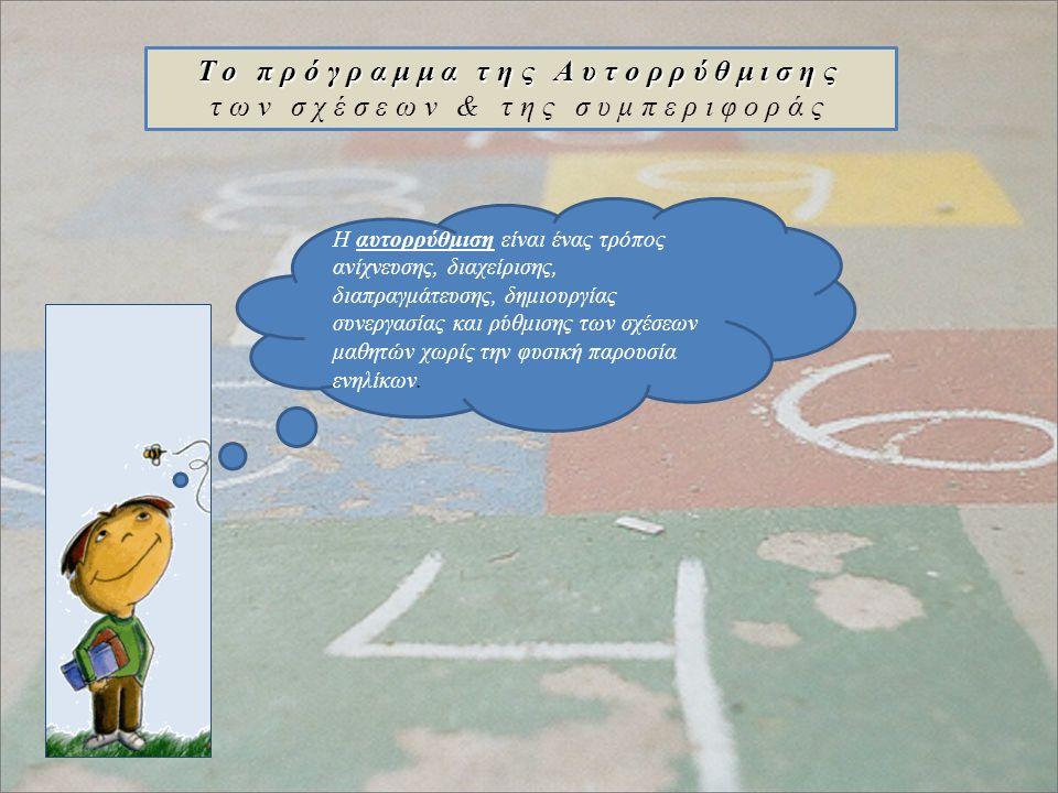 Το πρόγραμμα της Αυτορρύθμισης των σχέσεων & της συμπεριφοράς Η αυτορρύθμιση είναι ένας τρόπος ανίχνευσης, διαχείρισης, διαπραγμάτευσης, δημιουργίας σ
