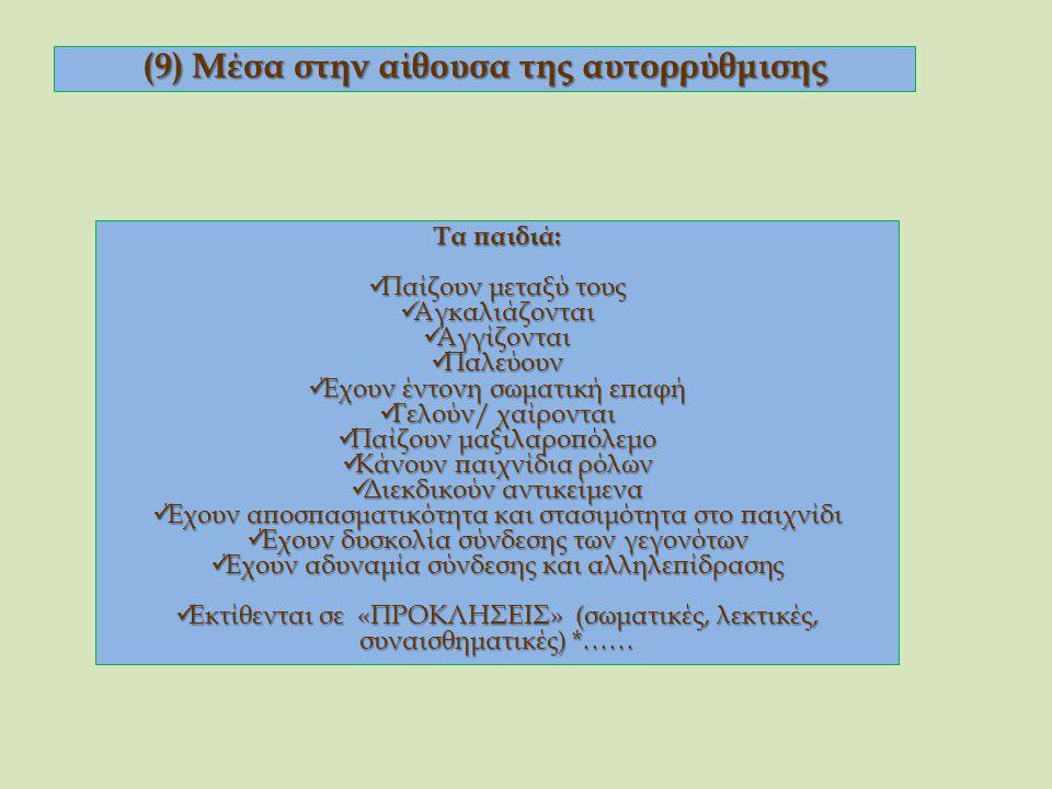 1 ο Ειδικό Σχολείο Θεσσαλονίκης (iii)