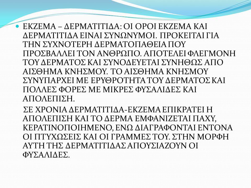 ΕΚΖΕΜΑ – ΔΕΡΜΑΤΙΤΙΔΑ: ΟΙ ΟΡΟΙ ΕΚΖΕΜΑ ΚΑΙ ΔΕΡΜΑΤΙΤΙΔΑ ΕΙΝΑΙ ΣΥΝΩΝΥΜΟΙ. ΠΡΟΚΕΙΤΑΙ ΓΙΑ ΤΗΝ ΣΥΧΝΟΤΕΡΗ ΔΕΡΜΑΤΟΠΑΘΕΙΑ ΠΟΥ ΠΡΟΣΒΑΛΛΕΙ ΤΟΝ ΑΝΘΡΩΠΟ. ΑΠΟΤΕΛΕΙ Φ