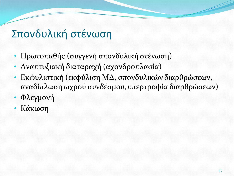 Σπονδυλική στένωση Πρωτοπαθής (συγγενή σπονδυλική στένωση) Αναπτυξιακή διαταραχή (αχονδροπλασία) Εκφυλιστική (εκφύλιση ΜΔ, σπονδυλικών διαρθρώσεων, αν