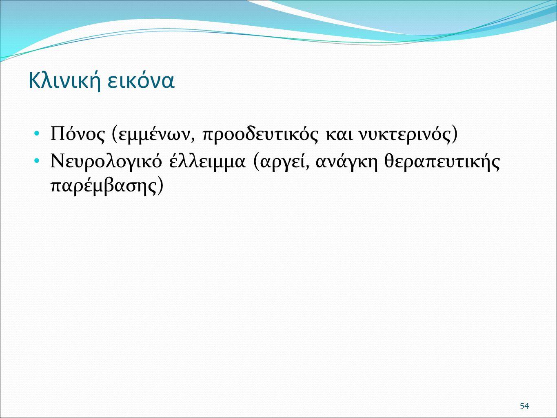 Κλινική εικόνα Πόνος (εμμένων, προοδευτικός και νυκτερινός) Νευρολογικό έλλειμμα (αργεί, ανάγκη θεραπευτικής παρέμβασης) 54
