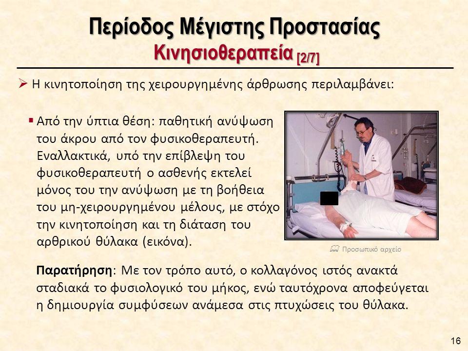 Περίοδος Μέγιστης Προστασίας Κινησιοθεραπεία [2/7] 16  Από την ύπτια θέση: παθητική ανύψωση του άκρου από τον φυσικοθεραπευτή. Εναλλακτικά, υπό την ε