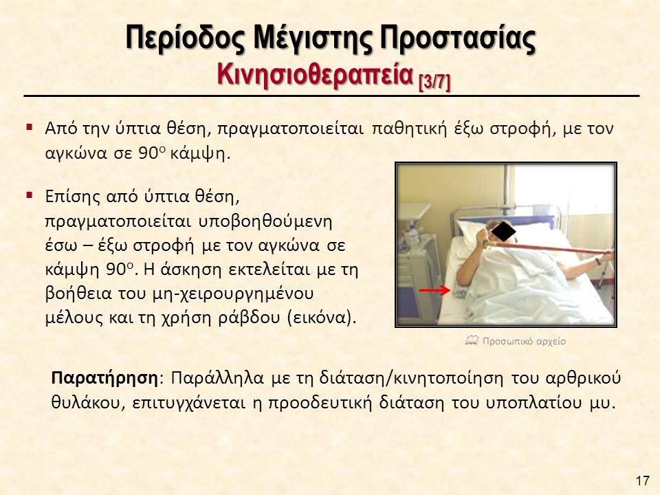 Περίοδος Μέγιστης Προστασίας Κινησιοθεραπεία [3/7]  Από την ύπτια θέση, πραγματοποιείται παθητική έξω στροφή, με τον αγκώνα σε 90 ο κάμψη. 17  Προσω