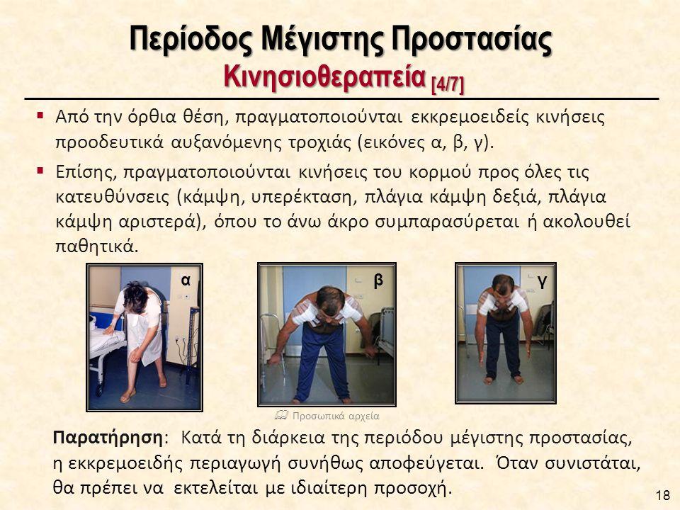 Περίοδος Μέγιστης Προστασίας Κινησιοθεραπεία [4/7]  Από την όρθια θέση, πραγματοποιούνται εκκρεμοειδείς κινήσεις προοδευτικά αυξανόμενης τροχιάς (εικ