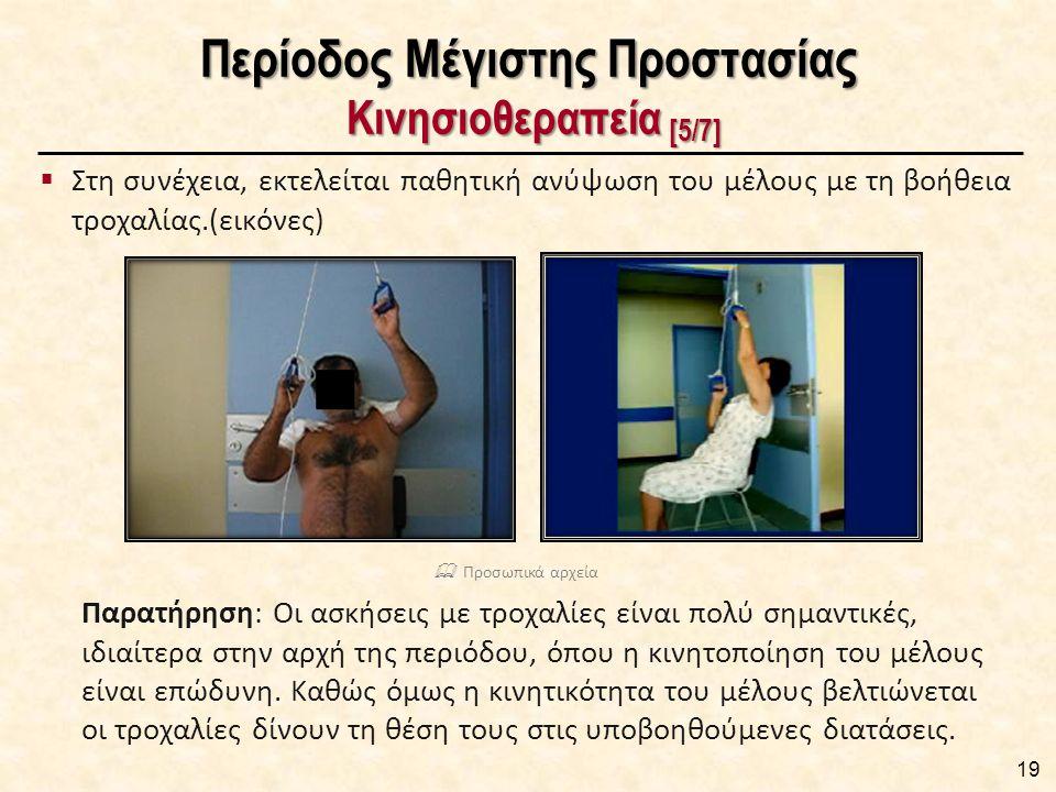 Περίοδος Μέγιστης Προστασίας Κινησιοθεραπεία [5/7]  Στη συνέχεια, εκτελείται παθητική ανύψωση του μέλους με τη βοήθεια τροχαλίας.(εικόνες) 19 Παρατήρ