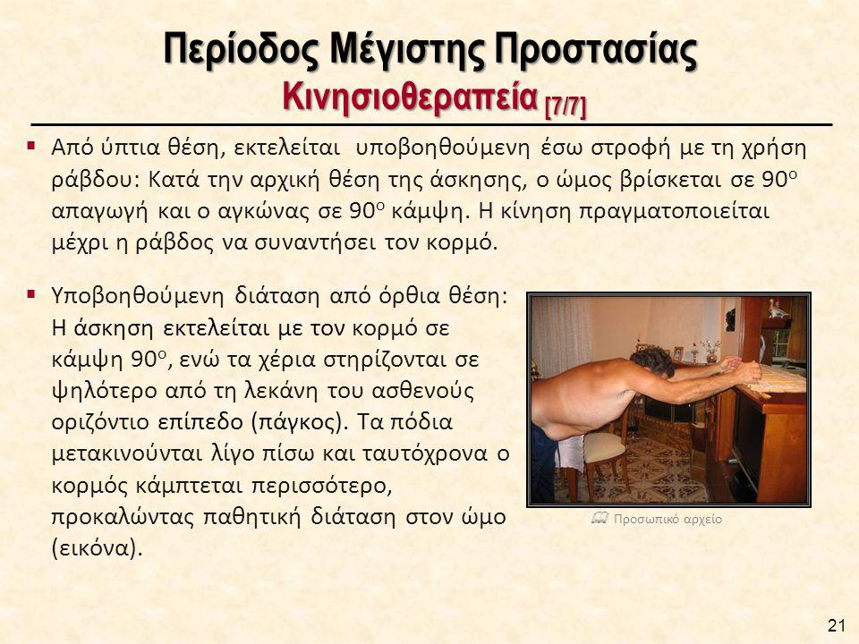 Περίοδος Μέγιστης Προστασίας Κινησιοθεραπεία [7/7]  Υποβοηθούμενη διάταση από όρθια θέση: Η άσκηση εκτελείται με τον κορμό σε κάμψη 90 ο, ενώ τα χέρι