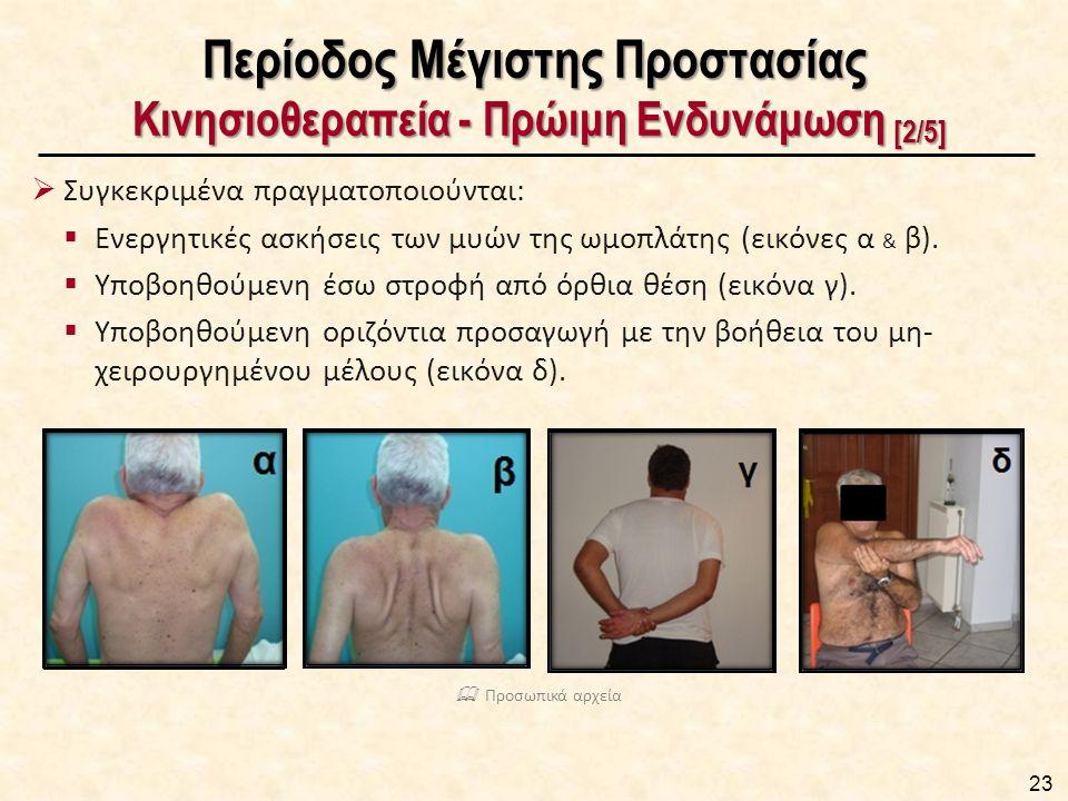 Περίοδος Μέγιστης Προστασίας Κινησιοθεραπεία - Πρώιμη Ενδυνάμωση [2/5]  Συγκεκριμένα πραγματοποιούνται:  Ενεργητικές ασκήσεις των μυών της ωμοπλάτης