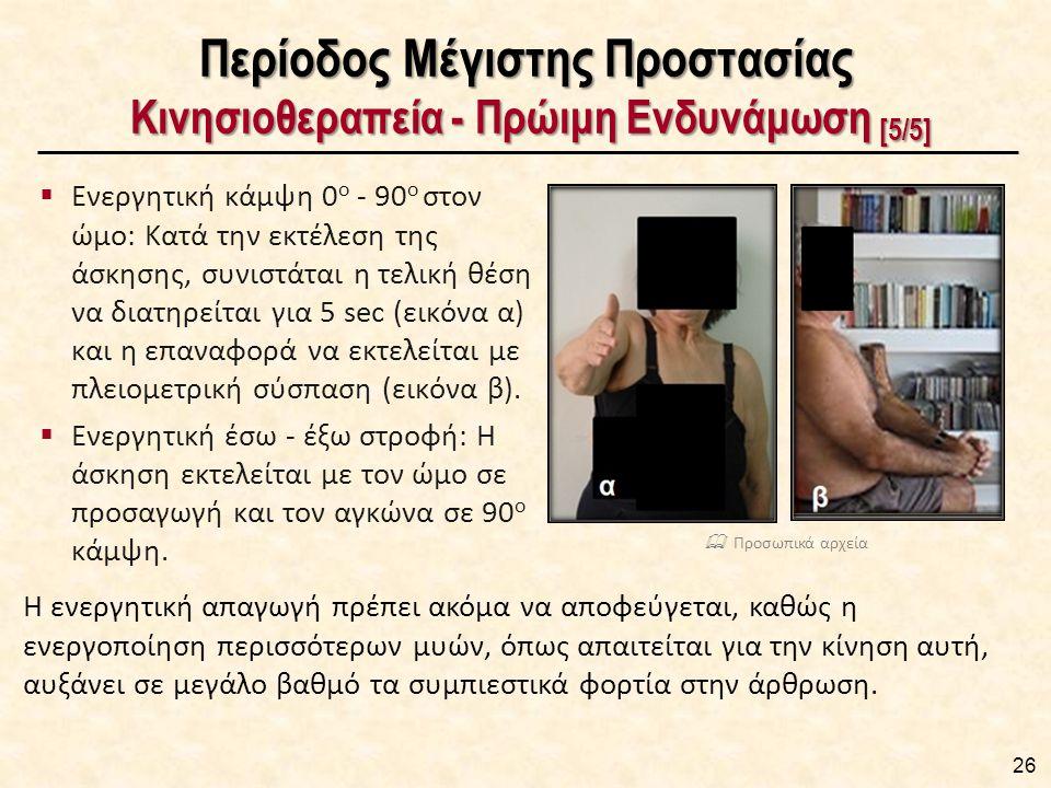Περίοδος Μέγιστης Προστασίας Κινησιοθεραπεία - Πρώιμη Ενδυνάμωση [5/5]  Ενεργητική κάμψη 0 ο - 90 ο στον ώμο: Κατά την εκτέλεση της άσκησης, συνιστάτ