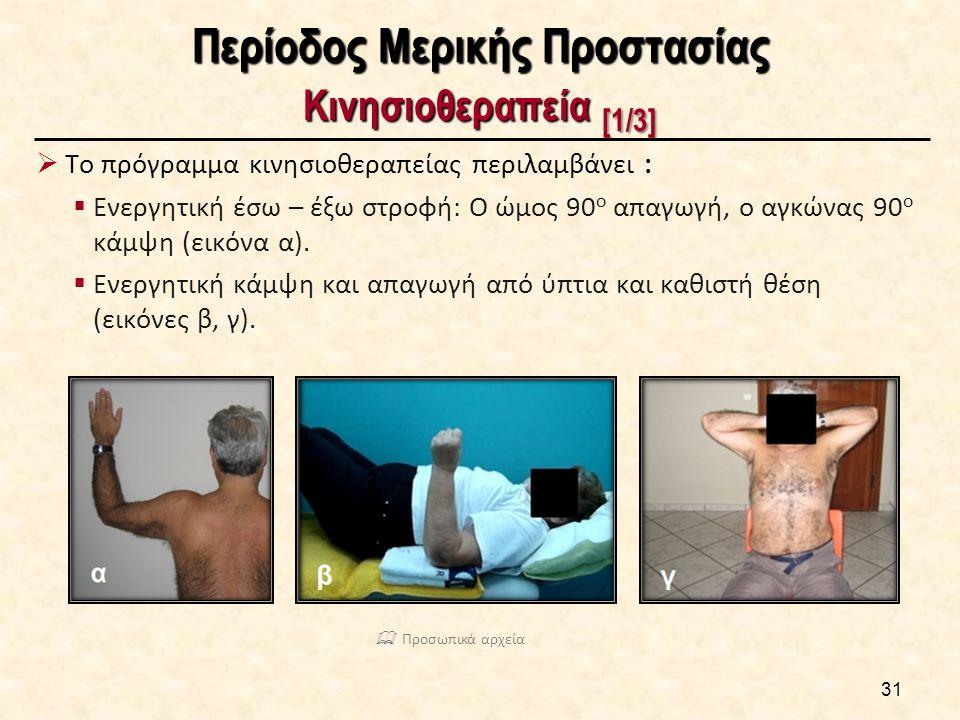 Περίοδος Μερικής Προστασίας Κινησιοθεραπεία [1/3]  Το πρόγραμμα κινησιοθεραπείας περιλαμβάνει :  Ενεργητική έσω – έξω στροφή: Ο ώμος 90 ο απαγωγή, ο