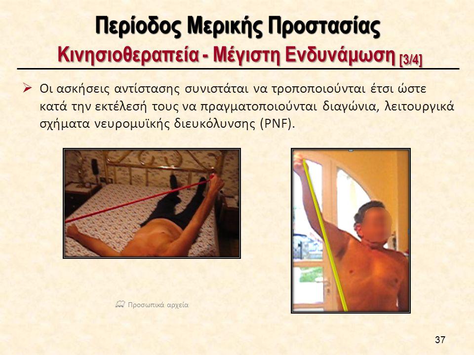 Περίοδος Μερικής Προστασίας Κινησιοθεραπεία - Μέγιστη Ενδυνάμωση [3/4] 37  Οι ασκήσεις αντίστασης συνιστάται να τροποποιούνται έτσι ώστε κατά την εκτ