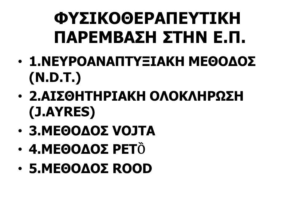 1.ΝΕΥΡΟΑΝΑΠΤΥΞΙΑΚΗ ΜΕΘΟΔΟΣ (N.D.T.) 2.ΑΙΣΘΗΤΗΡΙΑΚΗ ΟΛΟΚΛΗΡΩΣΗ (J.AYRES) 3.ΜΕΘΟΔΟΣ VOJTA 4.ΜΕΘΟΔΟΣ PET Ȍ 5.MEΘΟΔΟΣ ROOD