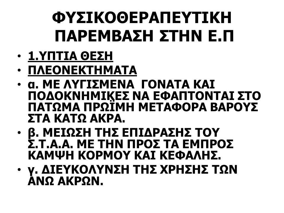 ΦΥΣΙΚΟΘΕΡΑΠΕΥΤΙΚΗ ΠΑΡΕΜΒΑΣΗ ΣΤΗΝ Ε.Π 1.ΥΠΤΙΑ ΘΕΣΗ ΠΛΕΟΝΕΚΤΗΜΑΤΑ α. ΜΕ ΛΥΓΙΣΜΕΝΑ ΓΟΝΑΤΑ ΚΑΙ ΠΟΔΟΚΝΗΜΙΚΕΣ ΝΑ ΕΦΑΠΤΟΝΤΑΙ ΣΤΟ ΠΑΤΩΜΑ ΠΡΩΪΜΗ ΜΕΤΑΦΟΡΑ ΒΑΡΟΥ