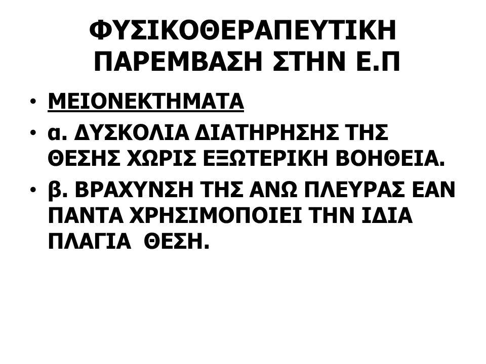 ΦΥΣΙΚΟΘΕΡΑΠΕΥΤΙΚΗ ΠΑΡΕΜΒΑΣΗ ΣΤΗΝ Ε.Π ΜΕΙΟΝΕΚΤΗΜΑΤΑ α. ΔΥΣΚΟΛΙΑ ΔΙΑΤΗΡΗΣΗΣ ΤΗΣ ΘΕΣΗΣ ΧΩΡΙΣ ΕΞΩΤΕΡΙΚΗ ΒΟΗΘΕΙΑ. β. ΒΡΑΧΥΝΣΗ ΤΗΣ ΑΝΩ ΠΛΕΥΡΑΣ ΕΑΝ ΠΑΝΤΑ ΧΡΗ