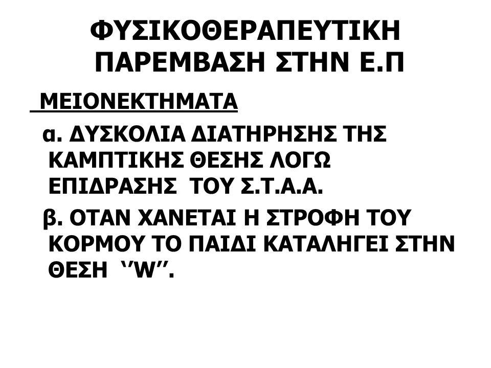 ΦΥΣΙΚΟΘΕΡΑΠΕΥΤΙΚΗ ΠΑΡΕΜΒΑΣΗ ΣΤΗΝ Ε.Π ΜΕΙΟΝΕΚΤΗΜΑΤΑ α. ΔΥΣΚΟΛΙΑ ΔΙΑΤΗΡΗΣΗΣ ΤΗΣ ΚΑΜΠΤΙΚΗΣ ΘΕΣΗΣ ΛΟΓΩ ΕΠΙΔΡΑΣΗΣ ΤΟΥ Σ.Τ.Α.Α. β. ΟΤΑΝ ΧΑΝΕΤΑΙ Η ΣΤΡΟΦΗ ΤΟΥ