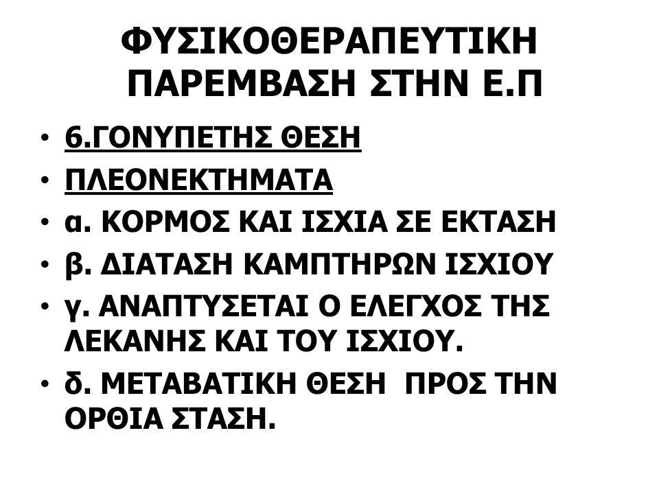 ΦΥΣΙΚΟΘΕΡΑΠΕΥΤΙΚΗ ΠΑΡΕΜΒΑΣΗ ΣΤΗΝ Ε.Π 6.ΓΟΝΥΠΕΤΗΣ ΘΕΣΗ ΠΛΕΟΝΕΚΤΗΜΑΤΑ α. ΚΟΡΜΟΣ ΚΑΙ ΙΣΧΙΑ ΣΕ ΕΚΤΑΣΗ β. ΔΙΑΤΑΣΗ ΚΑΜΠΤΗΡΩΝ ΙΣΧΙΟΥ γ. ΑΝΑΠΤΥΣΕΤΑΙ Ο ΕΛΕΓΧΟΣ