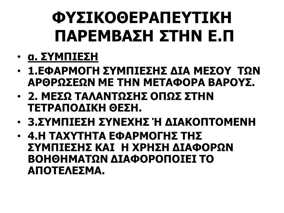 ΦΥΣΙΚΟΘΕΡΑΠΕΥΤΙΚΗ ΠΑΡΕΜΒΑΣΗ ΣΤΗΝ Ε.Π α. ΣΥΜΠΙΕΣΗ 1.ΕΦΑΡΜΟΓΗ ΣΥΜΠΙΕΣΗΣ ΔΙΑ ΜΕΣΟΥ ΤΩΝ ΑΡΘΡΩΣΕΩΝ ΜΕ ΤΗΝ ΜΕΤΑΦΟΡΑ ΒΑΡΟΥΣ. 2. ΜΕΣΩ ΤΑΛΑΝΤΩΣΗΣ ΟΠΩΣ ΣΤΗΝ ΤΕΤ