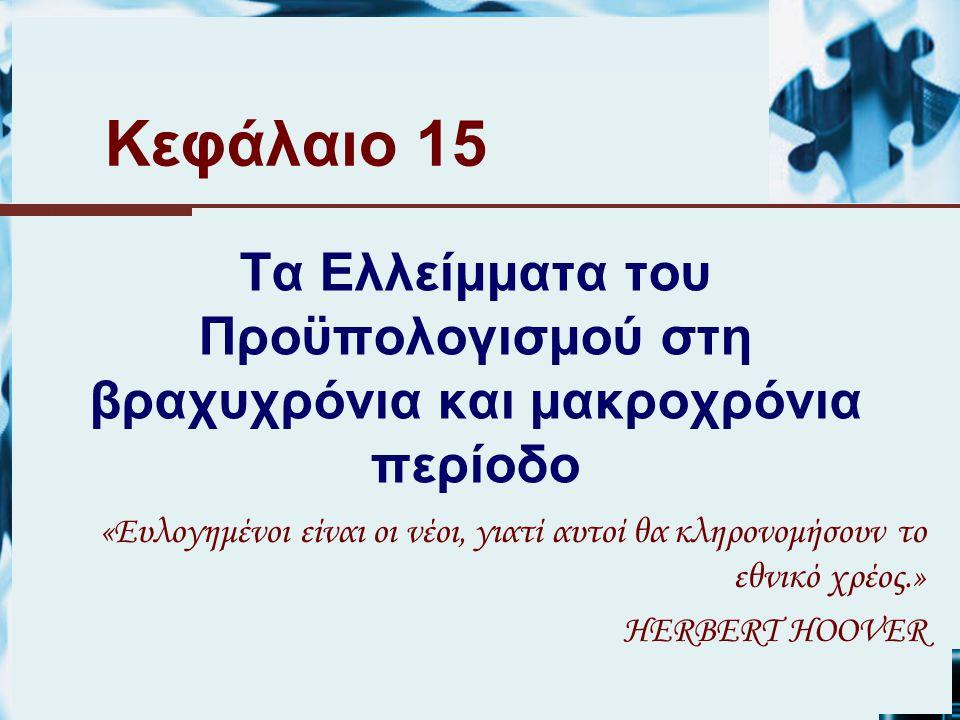Κεφάλαιο 15 Τα Ελλείμματα του Προϋπολογισμού στη βραχυχρόνια και μακροχρόνια περίοδο «Ευλογημένοι είναι οι νέοι, γιατί αυτοί θα κληρονομήσουν το εθνικ