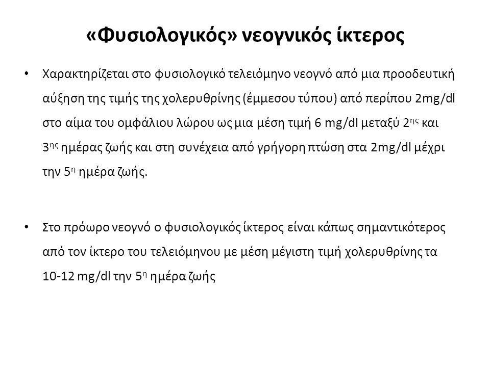 «Φυσιολογικός» νεογνικός ίκτερος Χαρακτηρίζεται στο φυσιολογικό τελειόμηνο νεογνό από μια προοδευτική αύξηση της τιμής της χολερυθρίνης (έμμεσου τύπου) από περίπου 2mg/dl στο αίμα του ομφάλιου λώρου ως μια μέση τιμή 6 mg/dl μεταξύ 2 ης και 3 ης ημέρας ζωής και στη συνέχεια από γρήγορη πτώση στα 2mg/dl μέχρι την 5 η ημέρα ζωής.