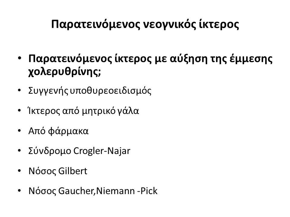 Παρατεινόμενος νεογνικός ίκτερος Παρατεινόμενος ίκτερος με αύξηση της έμμεσης χολερυθρίνης; Συγγενής υποθυρεοειδισμός Ίκτερος από μητρικό γάλα Από φάρμακα Σύνδρομο Crogler-Najar Νόσος Gilbert Νόσος Gaucher,Niemann -Pick