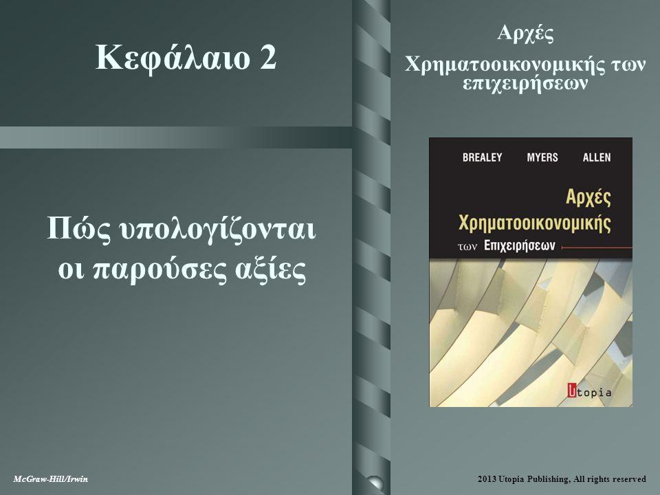 Κεφάλαιο 2 Αρχές Χρηματοοικονομικής των επιχειρήσεων Πώς υπολογίζονται οι παρούσες αξίες McGraw-Hill/Irwin.2013 Utopia Publishing, All rights reserved