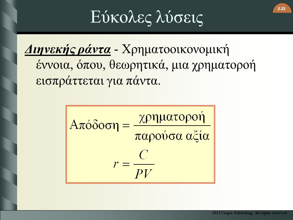 2-22 Εύκολες λύσεις Διηνεκής ράντα - Χρηματοοικονομική έννοια, όπου, θεωρητικά, μια χρηματοροή εισπράττεται για πάντα.