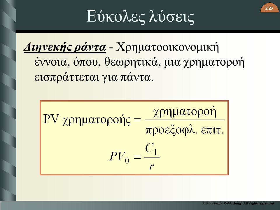 2-23 Εύκολες λύσεις Διηνεκής ράντα - Χρηματοοικονομική έννοια, όπου, θεωρητικά, μια χρηματοροή εισπράττεται για πάντα.