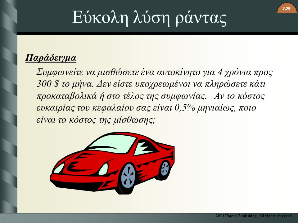 2-29 Εύκολη λύση ράντας Παράδειγμα Συμφωνείτε να μισθώσετε ένα αυτοκίνητο για 4 χρόνια προς 300 $ το μήνα.