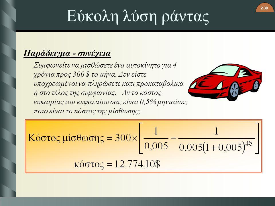 2-30 Εύκολη λύση ράντας Παράδειγμα - συνέχεια Συμφωνείτε να μισθώσετε ένα αυτοκίνητο για 4 χρόνια προς 300 $ το μήνα.